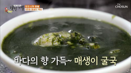 주인장의 내공👍 겨울 진미 『매생이 국』 TV CHOSUN 20210122 방송