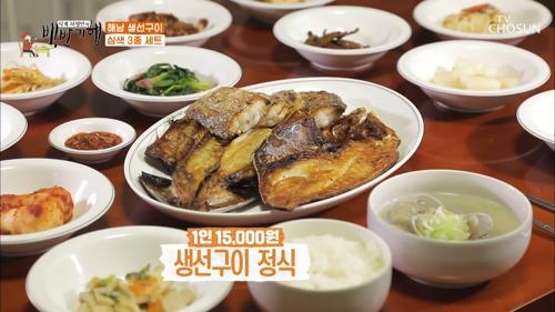 맛의 정석 ☆갈치·삼치·도미☆ 생선구이 정식🐡 TV CHOSUN 20210122 방송