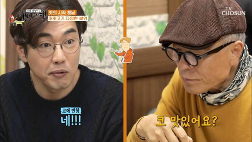 의문의 남성(?) 등장! 대식가 손님 위한 푸짐한 🐷머릿고기🐷 TV CHOSUN 20210122 방송