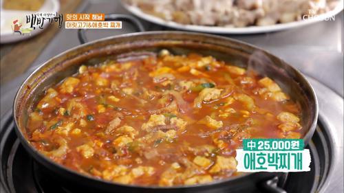 느끼함을 잡아주는 신의 한수! ▶칼칼한 애호박 찌개◀  TV CHOSUN 20210122 방송