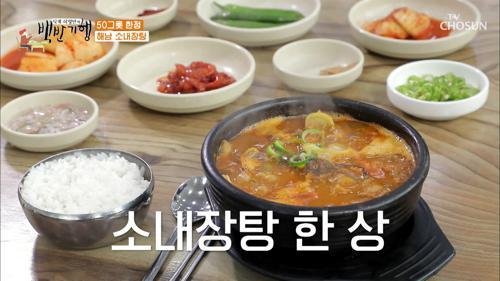 뷰 맛집 명당에서 먹는 ◇소내장탕 한 상◆ TV CHOSUN 20210122 방송