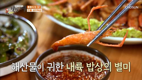 손이가요~ 손이가~♪ 소리부터 맛있는 민물 새우튀김🤤 TV CHOSUN 20210129 방송