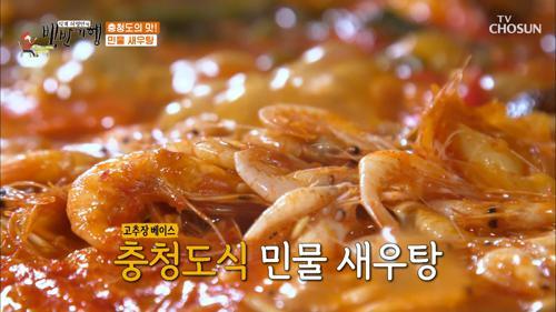 44년 전통의 맛👍 충청도식 민물 새우탕의 맛은?! TV CHOSUN 20210129 방송