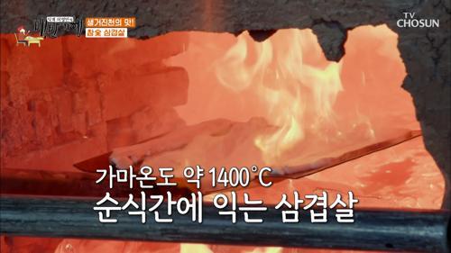 한국인의 ʚ소울푸드ɞ 진천의 명물 참숯으로 구운 삼겹살 TV CHOSUN 20210129 방송