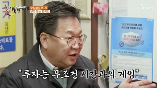 부자의 정의💰 돈에 대한 존 리의 철학📚 TV CHOSUN 20210212 방송