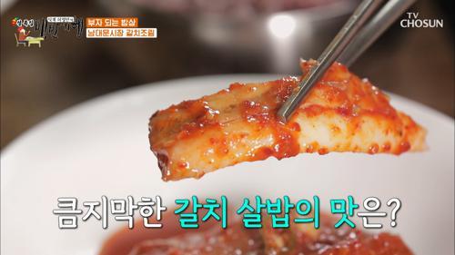 남대문시장 갈치 골목❗시선 사로잡는 ⭐갈치조림⭐ TV CHOSUN 20210212 방송