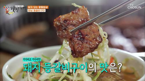 '투자해도 좋다'👍 두 번 굽는 명동 돼지 등갈비구이🐷  TV CHOSUN 20210212 방송