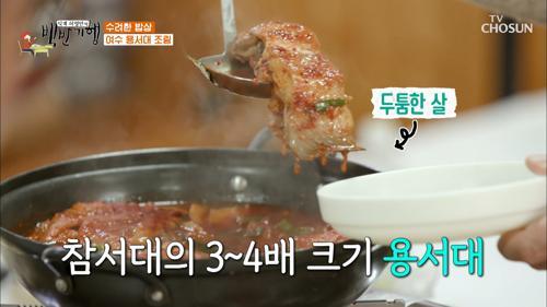 두툼한 살코기의 맛이 매력적인 용서대 조림↗ TV CHOSUN 20210219 방송