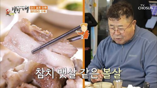 백일섭의 '찐'단골 국밥집 ft. 머릿고기와 시금치의 조합👍 TV CHOSUN 20210219 방송