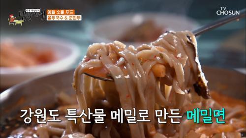 ✦영월의 별미✧ 자극적이지 않고 순한~ 꼴두국수 TV CHOSUN 20210226 방송