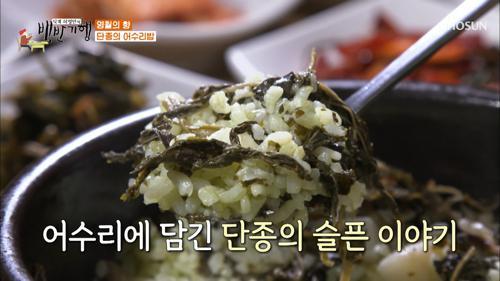 단종이 즐겨 먹었던 어수리↗ 맛도 향도 최고👍🏻 TV CHOSUN 20210226 방송