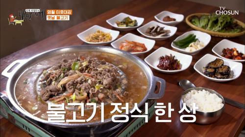 No 당면! No 채소! 영월식 「옛날 불고기」 TV CHOSUN 20210226 방송