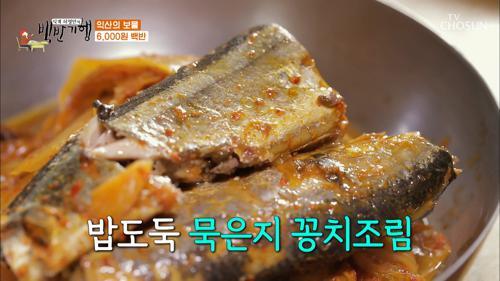 ▸꽁치조림&도다리탕◂ 백반의 주인공은 나야 나★ TV CHOSUN 20210305 방송