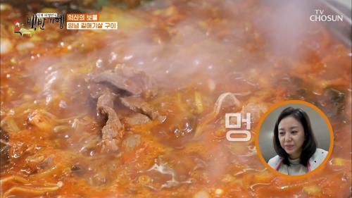 보글보글 찌멍(?) 부르는 『갈매기살 김치찌개』 TV CHOSUN 20210305 방송