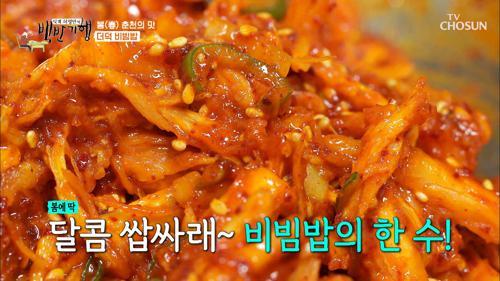 양념이 좋아👍🏻 더덕 비빔밥의 신의 한 수! TV CHOSUN 20210326 방송