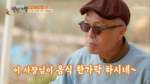 배 타고가는 겉바속촉 ▷장작구이 삼겹살◁ TV CHOSUN 20210409 방송