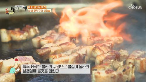 특수 제작 불판에서 굽는 장작구이 삼겹살🐷 TV CHOSUN 20210409 방송