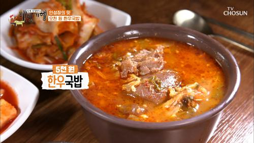 푸짐하게 먹는 대표 서민 음식 '한우국밥' 단돈 5천원☺ TV CHOSUN 20210409 방송
