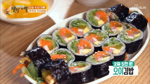 안성 41년 전통 추억의 맛 꼬독꼬독 🥒오이김밥🥒 TV CHOSUN 20210409 방송