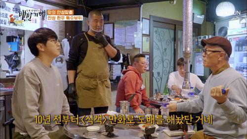 만화 '식객'으로 도배를 한 소고기 전문점에 원작자 등장!!! TV CHOSUN 20210409 방송