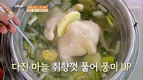 오마이걸 효정이 좋아하는 마늘 듬뿍❤ '닭한마리' TV CHOSUN 20210528 방송