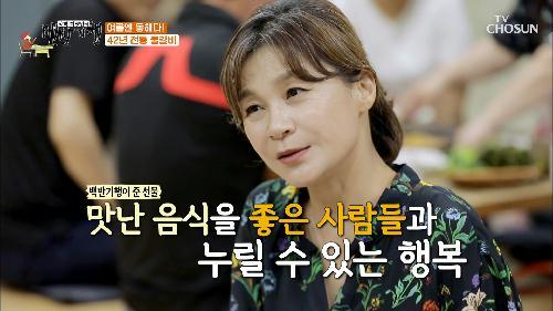 (행복😍) 맛있는 음식들에 행복을 느낀 길해연^^  TV CHOSUN 20210709 방송