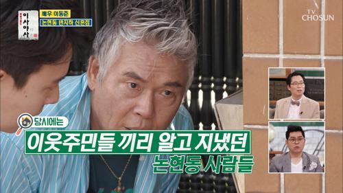 분석력 甲 강남의 중심! 논현동 신혼집의 지금 모습은?