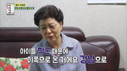 40년 전 3500만원→100배 로 뛴 가치? 논현동 다세대 주택