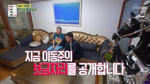 ※최초공개※ 이동준의 남양주 집! 상남자 → 다정한 남편♥