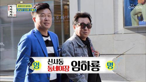 →강남구 신사동 건물주← 동네이장 임하룡!!