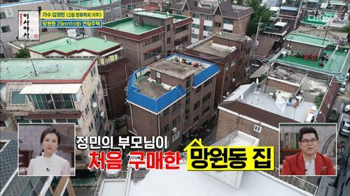 [망원동 빌라] 부모님 첫 집?! 가수 김정민 탄생의 순간