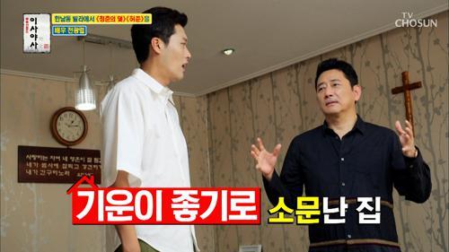 [한남동 빌라] 폭발적 인기 드라마 '허준' 당시 家