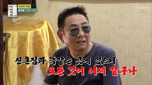 (소름) 아직도 서울에 이런 집이? '중곡동 신혼셋방'