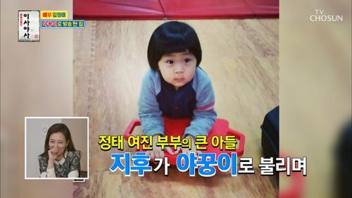 어린 시절 화제 '야꿍이'로 방송 탄 집♡
