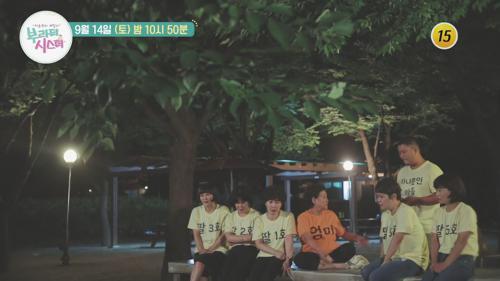 8남매가 준비한 이벤트_부라더시스터 10회 예고1