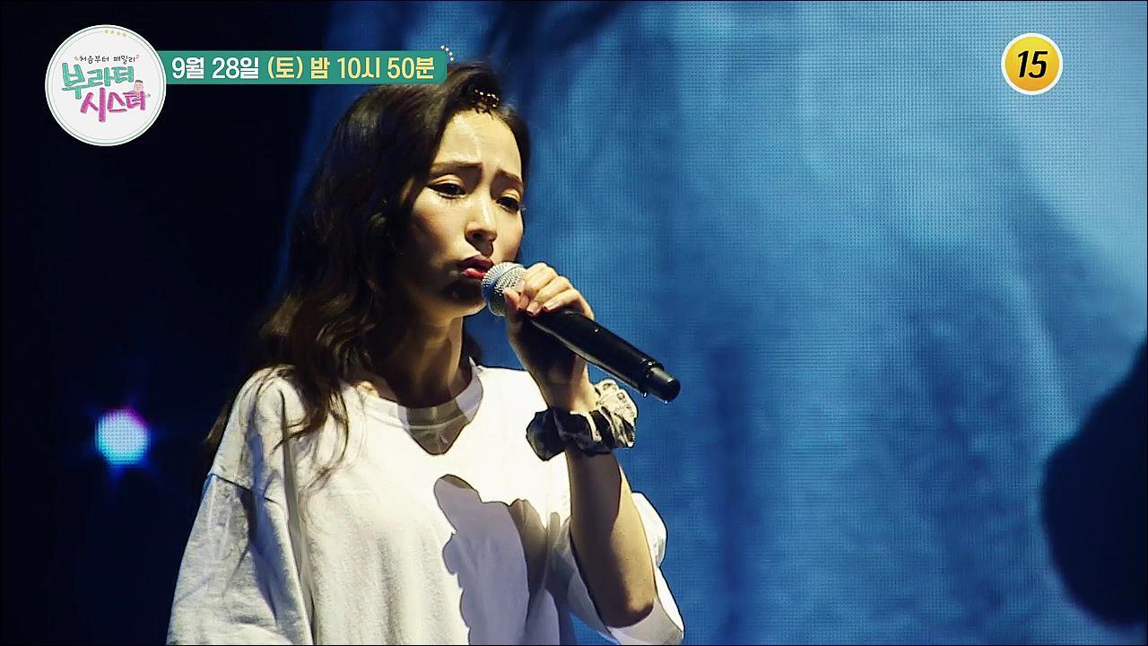 홍자 단독 콘서트 대공개!_부라더시스터 11회 예고2 이미지