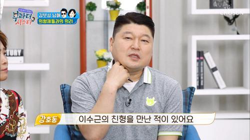 """이수근의 친형 """"나, 강호동에게 질투심 있다..!!"""""""