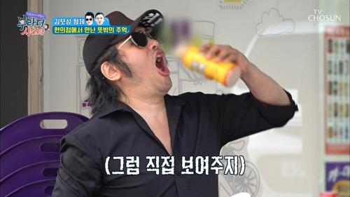 """식혜하면 김보성? ㅇ_ㅇ """"대한민국이 들썩였었지"""""""