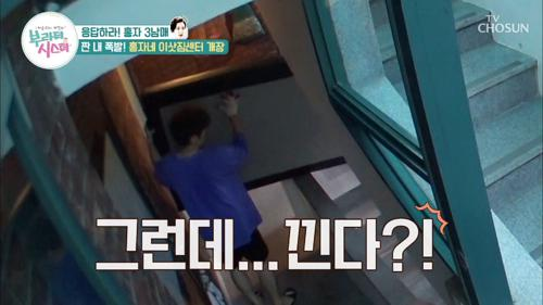 [선공개] 어설픈 홍자네 이삿짐센터 '불안해...'