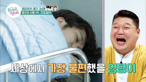 [선공개] 첫 내시경! 수면 마취에서 깬 홍자 오빠의 첫 마디는?!