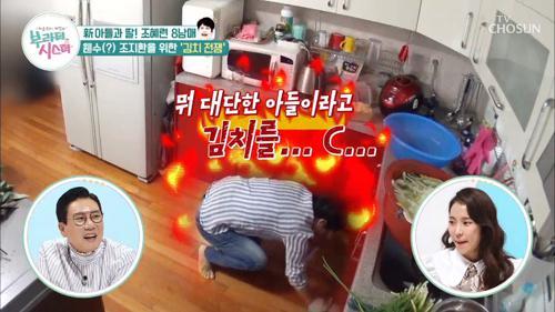 [선공개] 분노주의(ʘᗩʘ') 대단한! 아들을 위한 김치전쟁