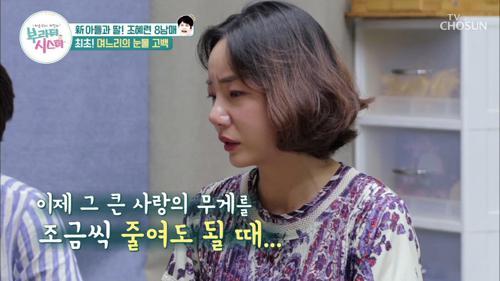 [선공개] 갑작스런 며느리의 눈물! 커져버린 엄마의 존재