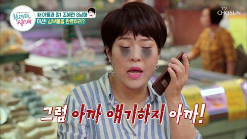 최여사 아바타 장보기! 비즈니스(?) 모녀의 미션