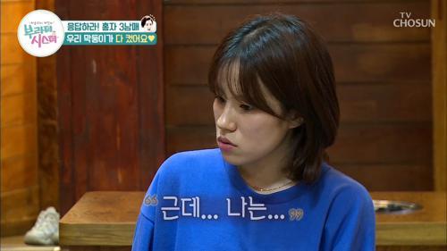 [선공개] (기특ㅠㅠ) 자신의 희생보다 언니, 오빠가 더 소중했던 막내