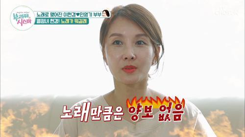[선공개] 엉뚱 매력 이현경 ㅋㅋㅋ 마음만은 톱 가수 ˘O˘♬