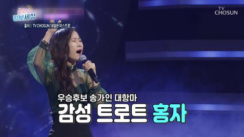 '스킬' 수집가 송가인! 라이벌 구도 홍자의 비하인드 SSUL