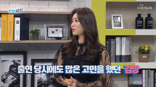 김양이 말하는 비스트롯 비하인드&미스트롯 이후 일정?