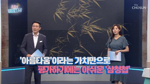 """""""품격 있네요"""" 보물 1984호 '삼청첩'"""