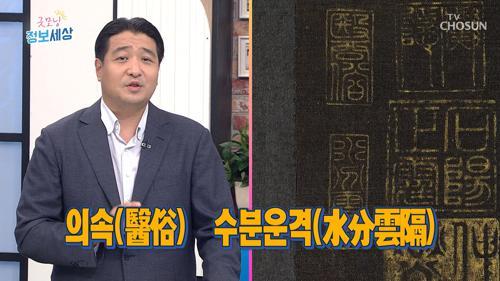 '삼청첩'의 마지막 작품! 고죽  이정