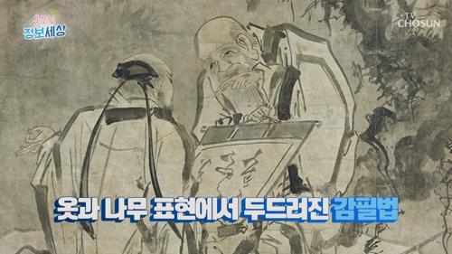 감탄을 불러일으키는 김명국의 작품 '비급전관'